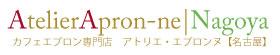 エプロン専門店│Atelier Apron-ne Nagoya 【名古屋】アトリエ・エプロンヌ